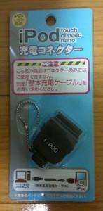 iPod conecter.jpg