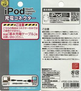 iPod daishi.jpg
